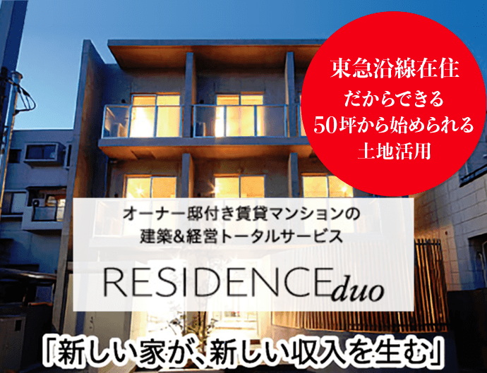 RESIDENCE duo