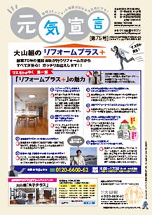 元気宣言 第75号 平成28年3月30日発行
