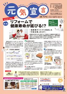 元気宣言 第76号 平成28年5月25日発行