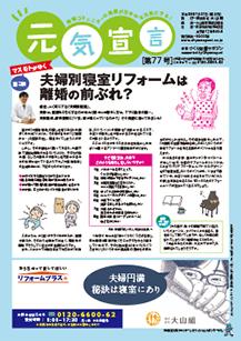 元気宣言 第77号 平成28年7月27日発行