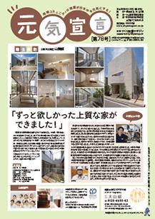 元気宣言 第78号 平成28年9月28日発行