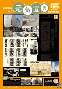 元気宣言 第79号 平成28年11月30日発行