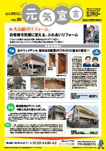 元気宣言 第80号 平成29年1月25日発行