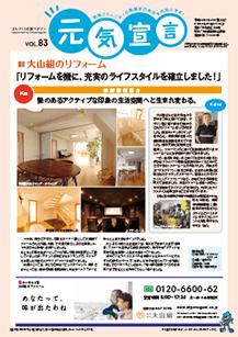 元気宣言 第83号 平成29年7月26日発行