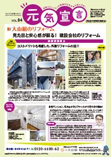 元気宣言 第84号 平成29年9月27日発行