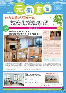 元気宣言 第88号 平成30年5月30日発行
