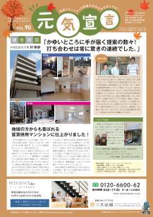 元気宣言 第90号 平成30年9月26日発行
