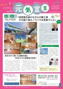元気宣言 第91号 平成30年11月28日発行