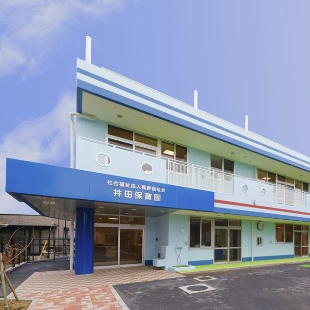 井田保育園