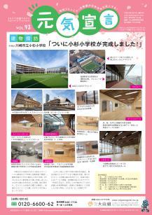 元気宣言 第93号 平成31年3月27日発行