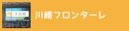 川崎フロンターレ応援企業